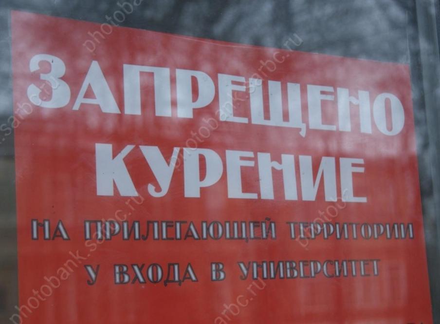ВСаратовской области нарушители антитабачного закона оштрафованы на950 тыс.
