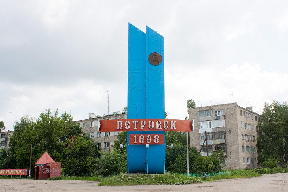 Петровск будет территорией опережающего социально-экономического развития