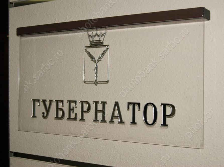 Стала известна дата инаугурации губернатора Саратовской области