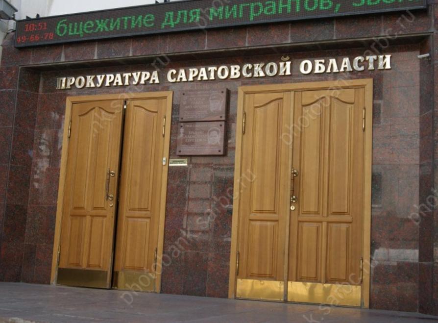 ВСаратовеУК при ремонте домов украла более 50-ти млн руб. — прокуратура