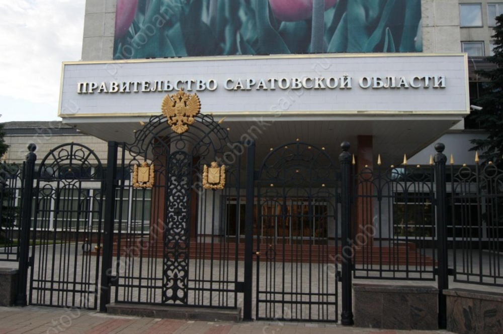 Губернатор Саратовской области упразднил ряд ведомств