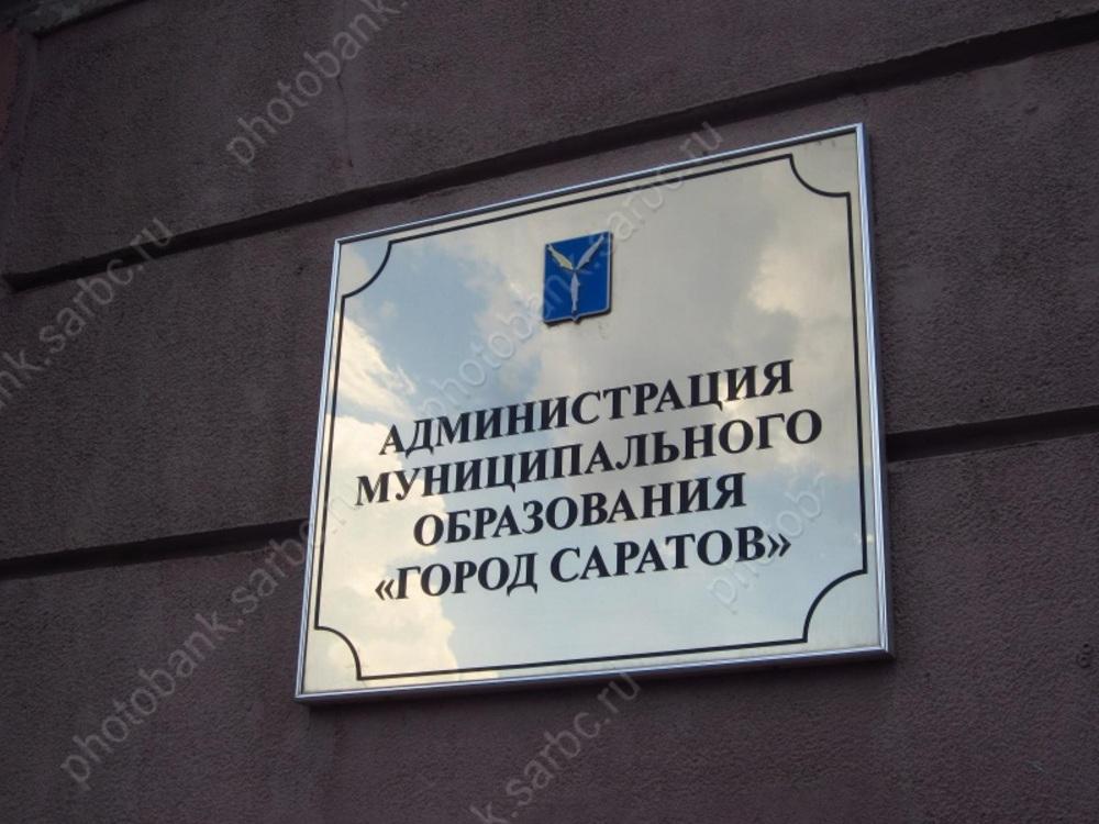 Саратовская мэрия возьмет кредит на202 млн руб.