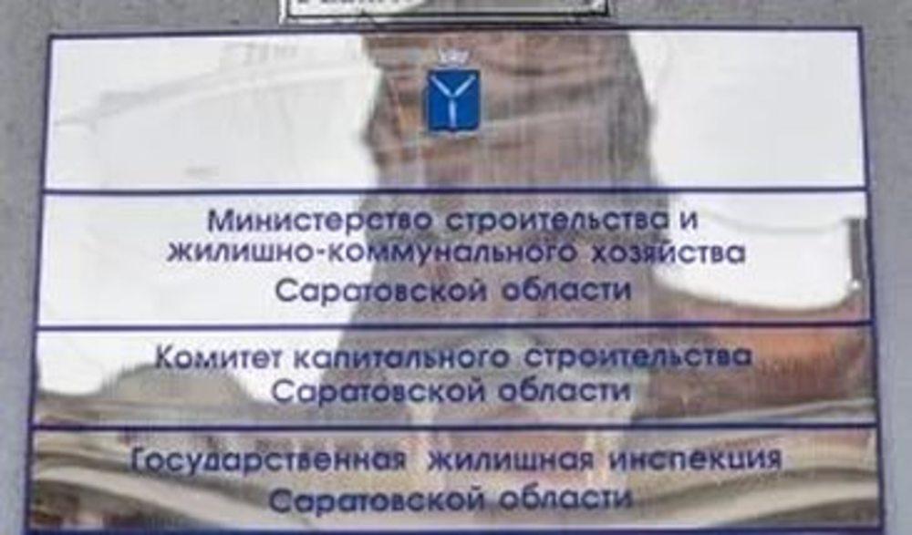 Госжилинспекция Оренбургской области стала первой врейтинге Минстроя