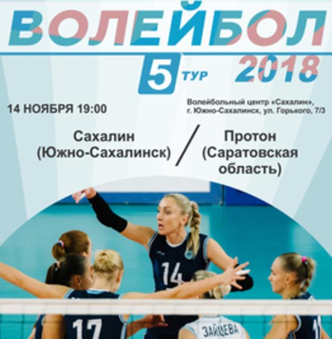 «Сахалин» втрёх сетах победил «Протон» впятом туре женской Суперлиги