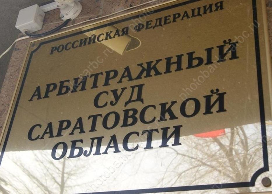 Путин назначил председателя Арбитражного суда Саратовской области