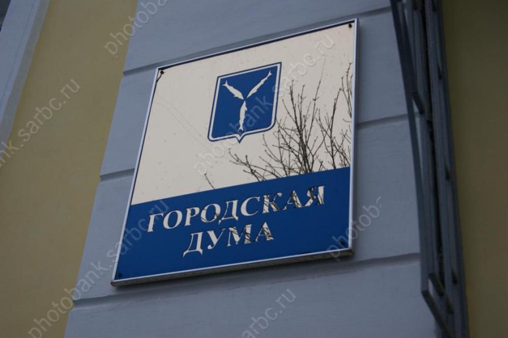 Саратовские народные избранники приняли отказ отмандатов отбывших коллег