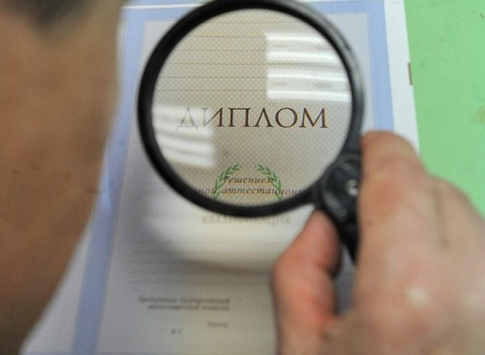 Саратовский юрист споддельным дипломом оштрафована на45 тыс. руб.