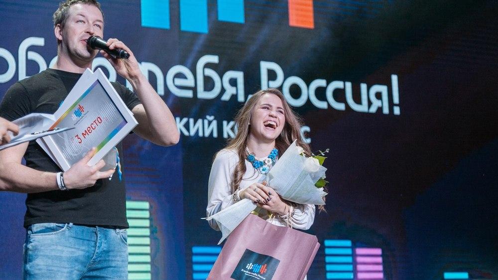 ВСочи прошел завершающий этап фестиваля «Ялюблю тебя, РФ!»