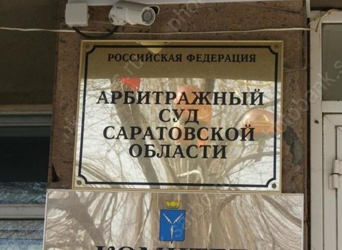 Суд простил жене депутата областной думы долг в4 млрд руб.