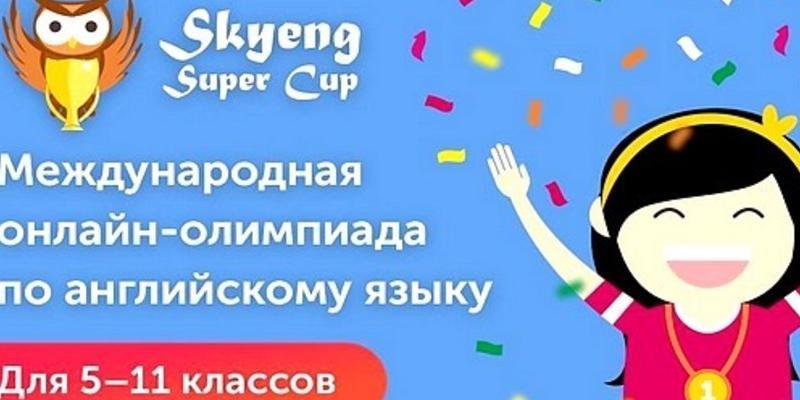 Вмеждународной олимпиаде поанглийскому пятиклассник изГрозного набрал максимум баллов