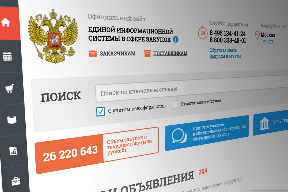 В «Белой книжке закупок» учли опыт Мурманской области
