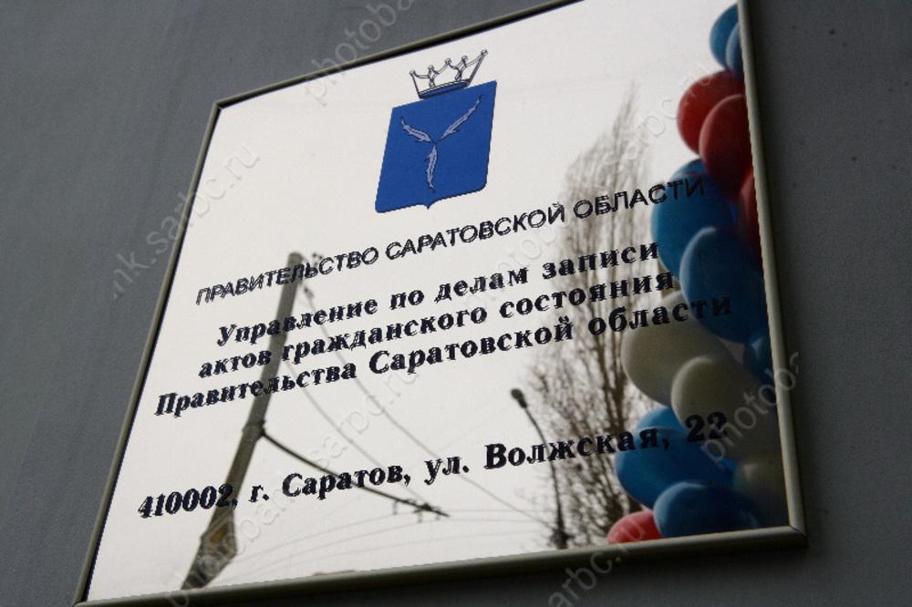 ВСаратовской области ребенка назвали Космосом