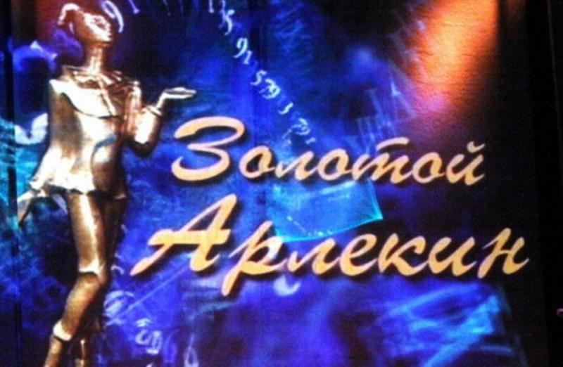 Спектакль Саратовского драмтеатра «Живой труп» стал лучшим нафестивале «Золотой Арлекин»