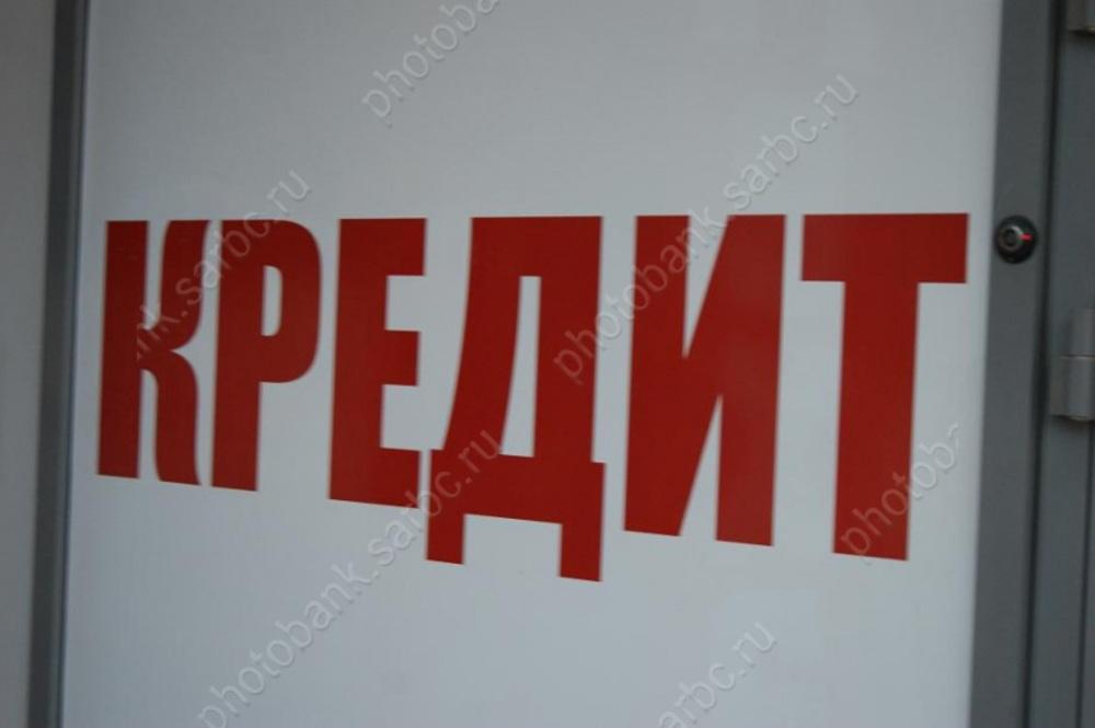 ВСаратовской области средний размер потребкредита вырос на9,9%
