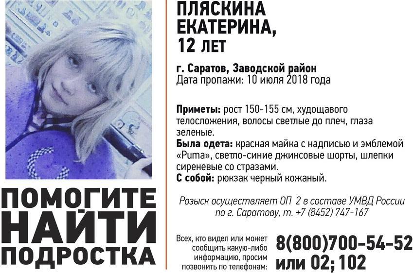 ВЗаводском районе пропала без вести 12-летняя девочка срюкзаком