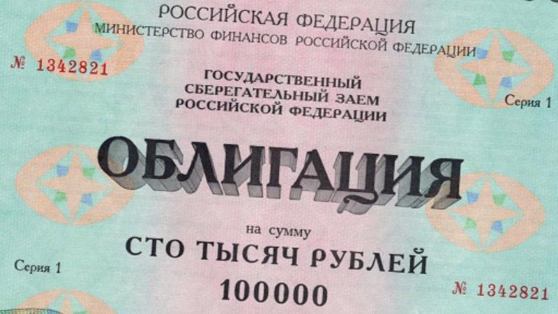 Министр финансов отказался размещать ОФЗ нанеустраивающих ведомство условиях