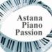 ����������� ��������� ����� �������� �������������� �������� AstanaPianoPassion