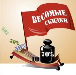 Распродажа складских остатков продукции известных торговых марок!