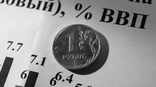 """НИУ ВШЭ: Для выхода из рецессии экономике нужен """"позитивный шок"""""""
