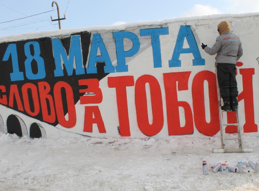 Художники украсили забор призывом идти на выборы
