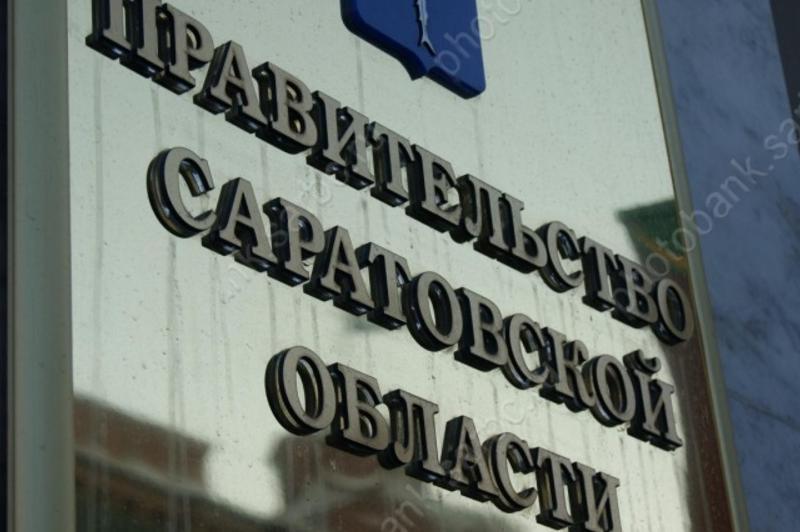 В саратовском правительстве - 3 новых министра