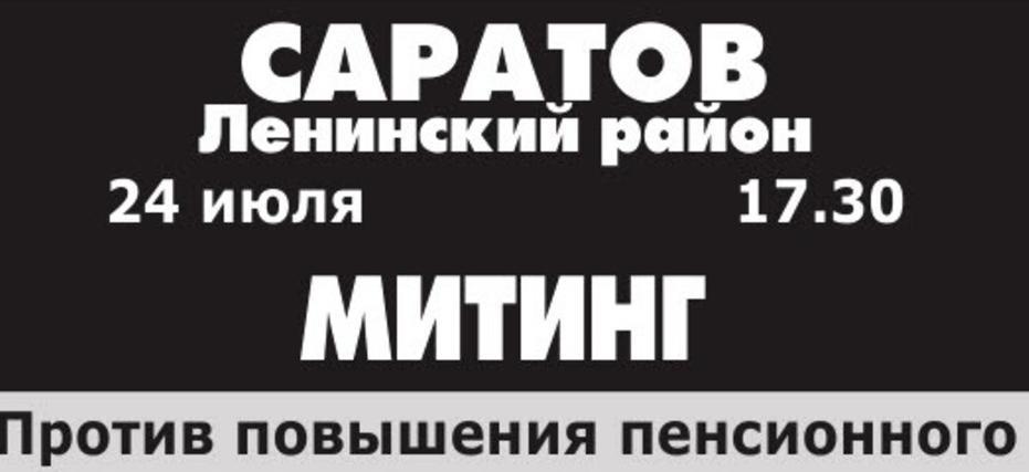 Состоится митинг против пенсионной реформы и