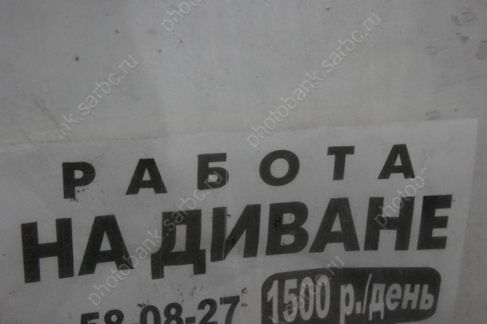 Саратовская область - лидер ПФО по уровню безработицы