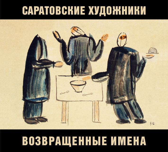 Пройдет выставка работ репрессированных саратовских художников